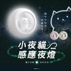 小夜貓感應燈|造型夜燈 環保省電 貓咪 貓奴必收 小夜燈 床頭燈 樓梯燈 節能省電 感應式 自動感應