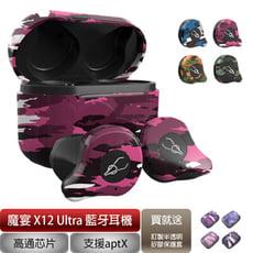 魔宴 sabbat X12 Ultra 高通 耳機 藍芽耳機 迷你藍芽耳機 5.0 無線藍芽耳機