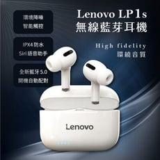 【唯一正版授權】 Lenovo聯想 LP1S 入耳式 降噪 運動耳機 真無線藍牙耳機 迷你耳機