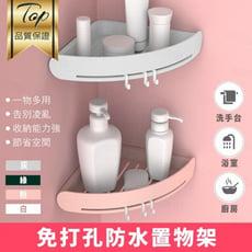 【免打孔】浴室收納架 轉角置物架 直角置物架 三角置物架-白/粉/灰