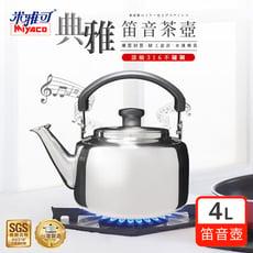 【米雅可】316不鏽鋼典雅笛音壺4L 台灣製造 不挑爐具