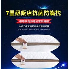 7星級飯店抗菌防蟎枕頭-金色經典款