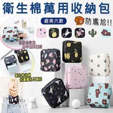 衛生棉萬用收納包