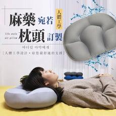超人氣3D人體工學紓壓麻藥枕頭