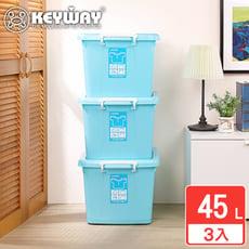 【KEYWAY聯府】米娜滑輪整理箱45L(藍)-3入   收納好幫手/聯府原廠 MIT