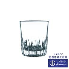 泰國UNION 史泰伯威士忌杯287cc 玻璃杯 飲料杯 水杯 酒杯 烈酒杯 果汁杯
