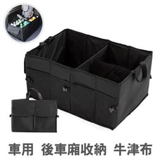 可折疊 車用置物收納籃 賣場購物必備 後車箱收納 整理箱