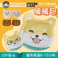 最新爆賣款 造型貼式暖暖包(1組10片裝)