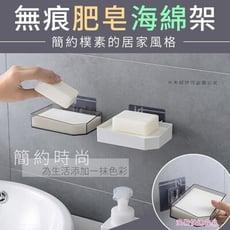 無痕壁掛式-海綿肥皂架