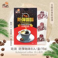 吃貨-防彈咖啡 8包/盒 (15g/包)