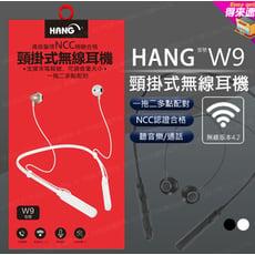 HANG W9 頸掛式藍芽耳機 (附充電線)