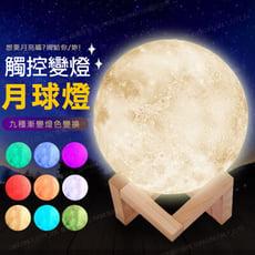 夢幻九色仿真月球燈 USB/電池供電 夜燈 15CM