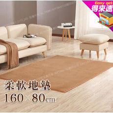 防滑絲毛地毯  160X80cm《得來速》