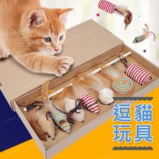七件逗貓玩具套裝 貓咪玩具 羽毛逗貓棒 玩具禮盒