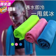 極速涼感降溫運動冰巾