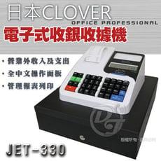 日本CLOVER 熱感式中文收據收銀機 JET-330