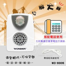 PJW電話鈴聲輔助放大鈴 WD-9305