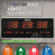 TRISTAR 插電式大數字電子萬年曆鐘 TS-A4820