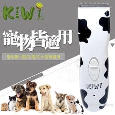 KiWi寵物用專業電動剪毛器 DT-2000