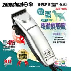 日象 插電式專業有線寵物電動剪毛器 ZOH-1500G