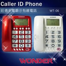 WONDER旺德大鈴聲來電顯示有線電話 WT-06 (兩色)
