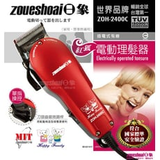 日象 紅狐專業級插電式有線電動剪髮器 ZOH-2400C