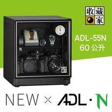 防潮家電60公升ADL-55N 收藏家電子防潮箱免運費 五年保固 居家生活防潮/除濕/乾燥