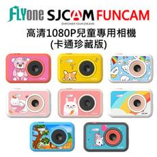 (加送16G)FLYone SJCAM FUNCAM兒童相機(卡通版)(單色版)高清1080P