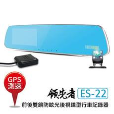 (送32G卡)領先者 ES-22 GPS測速 倒車顯影 防眩光 前後雙鏡 後視鏡型行車記錄器