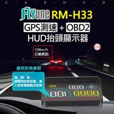 (送AR05空濾機)FLYone RM-H33 HUD GPS測速提醒+OBD2 汽車抬頭顯示器