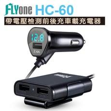 FLYone HC-60 電壓檢測3孔USB(7.2A)車用 前後充車載充電器
