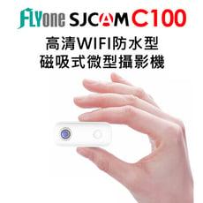 (加送32GB)FLYone SJCAM C100 高清WIFI 防水磁吸式微型攝影機/迷你相機