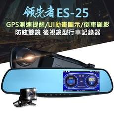 (加送32G卡) 領先者ES-25 GPS測速提醒 防眩雙鏡 後視鏡型行車記錄器