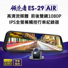 (送32GB)領先者ES-29 AIR 高清流媒體 前後雙1080P 全螢幕後視鏡行車紀錄器