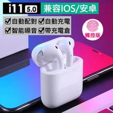 i11高規版藍芽5.0 雙耳觸控型雙耳藍芽耳機 蘋果/安卓皆通用 磁吸式 藍牙耳機 Airpods
