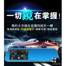 (送16GB卡)領先者ES-24 測速提醒 防眩雙鏡 後視鏡型行車記錄器