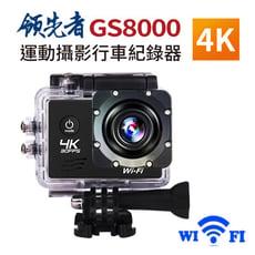 領先者 GS8000 4K wifi 防水型運動攝影機/行車記錄器 機車行車紀錄器