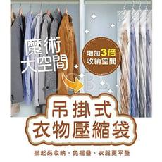 【巧巧】吊掛式衣物壓縮袋(M)