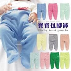 寶寶棉質包腳褲 新生兒 雙面棉 螺紋棉 嬰兒小褲 長褲 保暖褲 連腳褲 屁屁褲