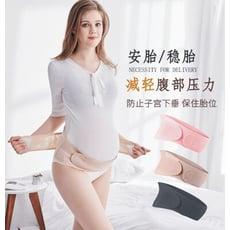 孕婦托腹帶 透氣 子宮托 產前產後兩用 收骨盆帶 收腹帶 產前支撐護腰帶