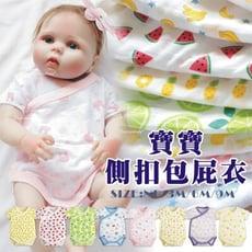 寶寶速乾棉短袖側扣包屁衣 新生兒 軟綿 洞洞布 透氣 前開 側開 側扣 和服 包屁衣連身