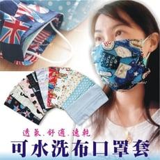 台灣製布口罩套 口罩保護套 口罩雨衣 口罩衣服 布口罩保護套 布口罩套 口罩外套 大人 小孩 可挑款