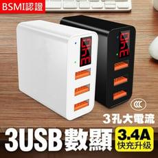 【Gooday】Hero 3.4A 3USB充電頭 電壓電流顯示 快充頭