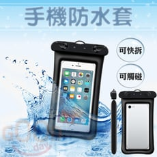 【Gooday】 機車 手機防水袋/防水手機套/水中觸控