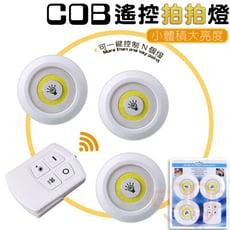 【Gooday🌟COB升級款】無線遙控拍拍燈/智能氛圍燈/展示燈/櫥櫃燈