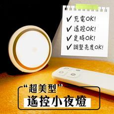 【GOODAY熱銷】遙控充電小夜燈 床頭燈 露營燈