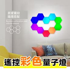 【Gooday🌟新品】遙控+觸控LED量子燈 彩色蜂巢燈 觸控量子燈 遙控量子燈 六角形裝飾燈