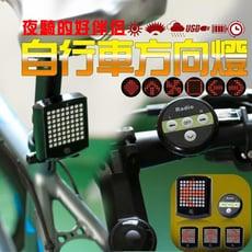 【Gooday好物】遙控款 自行車方向燈/單車方向燈