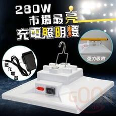 【Gooday】280W 磁吸LED露營燈/照明燈/擺攤燈/緊急照明燈