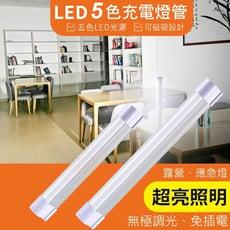 【GooDay】充電式LED檯燈 三色調光 書桌燈 露營燈 磁吸燈管(21公分)
